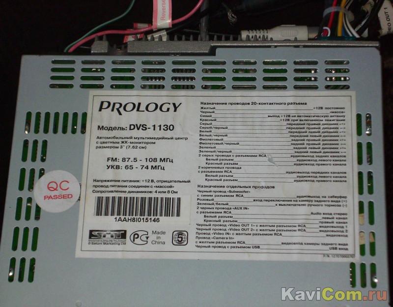 DVD автомагнитола.  Prology DVS-1130.