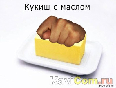 http://www.kavicom.ru/uploads/images/530c9d85c79602d1d348d9e9d88fc0d3.jpg