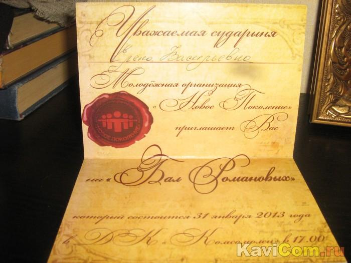 Приглашение На Бал Образец - фото 4