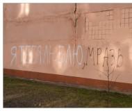 Любовь и ненависть в Старом Осколе