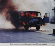 Возгорание автомобиля на улице Пролетарской