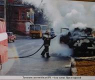 Тушение автомобиля ПЧ-6 на улице Пролетарской