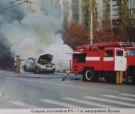 Тушение автомобиля ПЧ-7 на микрорайоне Жукова