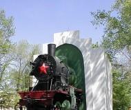 Памятник железнодорожникам...