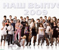 Наш выпуск 2009