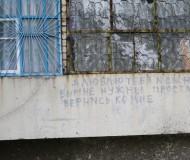 6. Граффити в микрорайоне Королева
