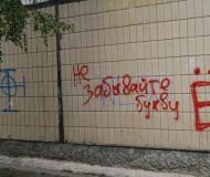 2. Граффити в микрорайоне Королева