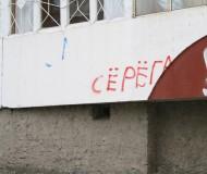 1. Граффити в микрорайоне Королева