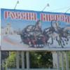 Щит перед улицей Ленина