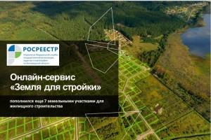 Онлайн-сервис «Земля для стройки» пополнился еще 7 земельными участками для жилищного строительства