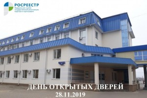 Управление Росреестра по Белгородской области  проводит «ДЕНЬ ОТКРЫТЫХ ДВЕРЕЙ»