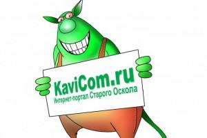 «Про KaviCom.ru»