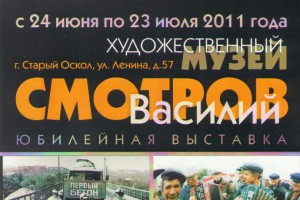 Маэстро Смотров к просмотру выставки готов