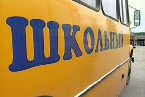 В Губкине прокуратурой пресечены нарушения при осуществлении перевозок детей школьными автобусами