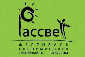 Впервые в Белгороде 23 и 24 марта пройдёт Международный фестиваль современного театрального искусств