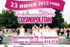 «Сбежавшие Невесты Cosmopolitan» в Старом Осколе!