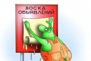 Размещение объявлений на сайте KaviCom.ru