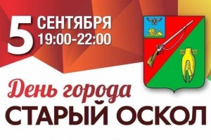 Программа праздничных мероприятий в День города Старый Оскол