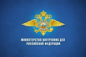 Новости МВД