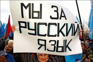 Русский язык на Украине получил статус регионального!