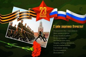 День Защитника Отечества.