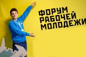 С 15 по 19 марта в Губкинском городском округе пройдёт третий форум рабочей молодёжи.