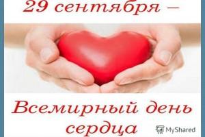 Всемирный день сердца 29 сентября, в Старом Осколе состоится серия бесплатных мероприятий