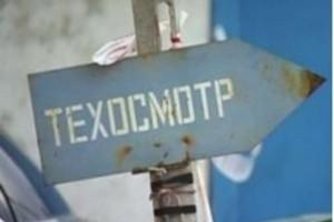 Максимальная плата за техосмотр составит 2 тысячи рублей