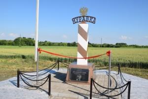 Губкинцы открыли уникальный въездной знак