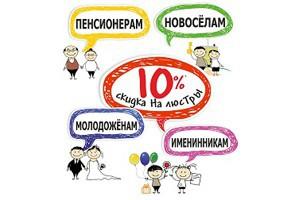 «Социальная» акция в магазине Центр света «Эдисон»