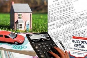 Приближается срок уплаты имущественных налогов