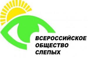Всероссийское общество слепых.  Как оно проявило себя за последние три месяца?