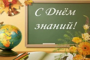 Руководители Старооскольского городского округа поздравляют старооскольцев с Днем знаний