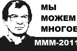Вы участник МММ-2011? Вас уже ищут...