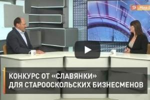 Конкурс от «Славянки» для старооскольских бизнесменов