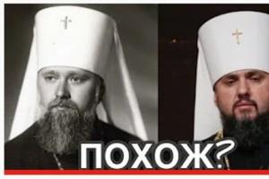 «Митрополит» Епифаний сын лжепатриарха Филарета?