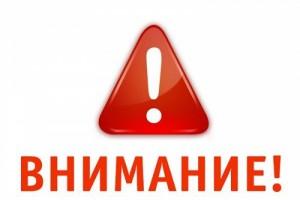 Управление Роспотребнадзора по Белгородской области предупреждает потребителей