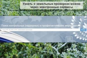 Жители Белгородской области смогут узнать о земельных проверках через электронные сервисы