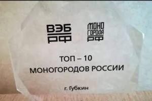 Губкин вошел в ТОП-10 моногородов России по итогам 2018 года