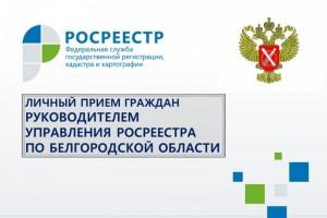 Руководитель Управления Росреестра по Белгородской области Евгений Кошель проведет личный прием граж