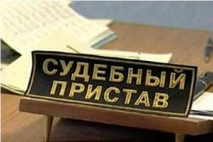 7 000 рублей за оскорбление судебных приставов