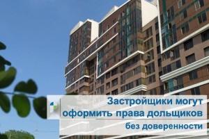 Белгородские застройщики могут оформить права дольщиков без доверенности