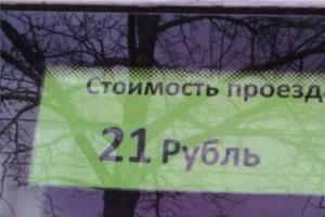 Проезд в автобусах Губкина повысится с 1 февраля
