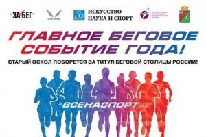 19 мая в городе состоится крупнейшее спортивное мероприятие последних лет – «Оскольский полумарафон»