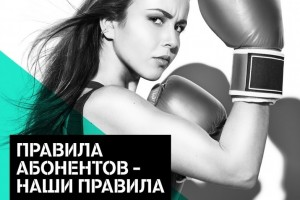 Tele2 запустила новую рекламную кампанию с абонентами