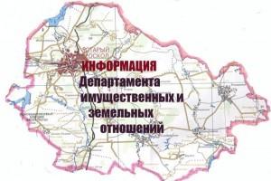 Уведомление о возможности ознакомления с проектом межевания земельных участков