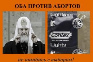 В соцсетях обсуждают принуждение женщин из Старого Оскола к «консультациям» с РПЦ перед абортом