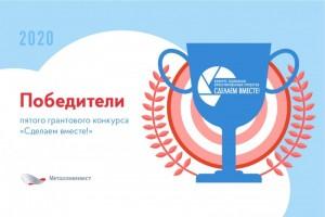 Названы победители грантового конкурса Металлоинвеста «Сделаем вместе!»