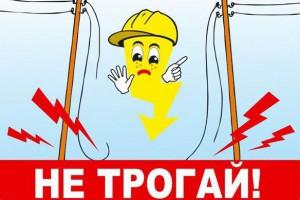 Белгородэнерго объявляет конкурс на лучший урок по электробезопасности