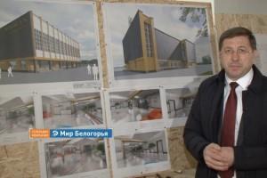 Александр Сергиенко о строительстве и ремонте спортивных объектов
